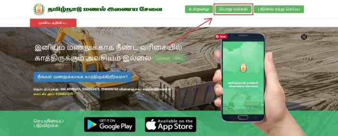 TNsand online Booking