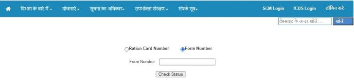 Ration Card Rajasthan Online Check
