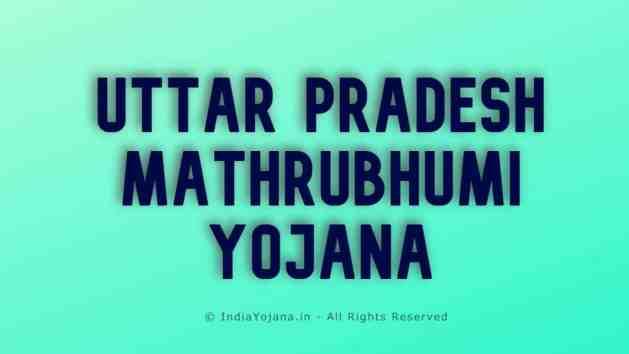 Uttar Pradesh Mathrubhumi Yojana