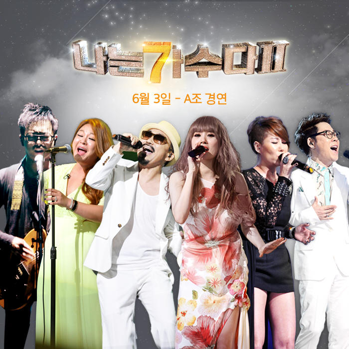 I Am A Singer 2: June Group A