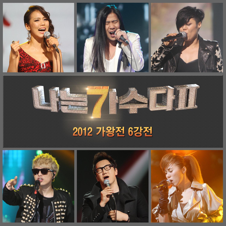 I Am A Singer 2: Super December Top 6