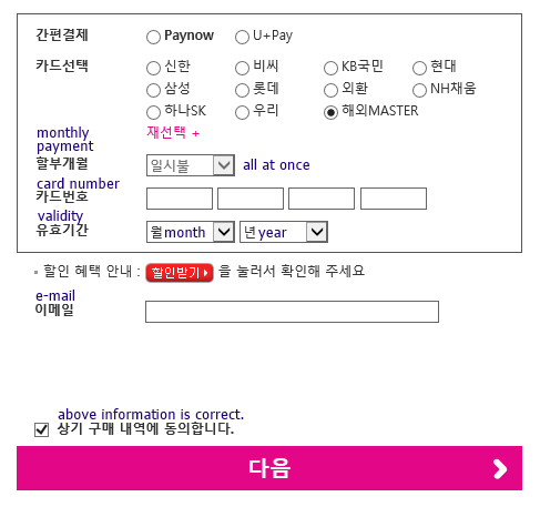 hyangmusic_carddetails