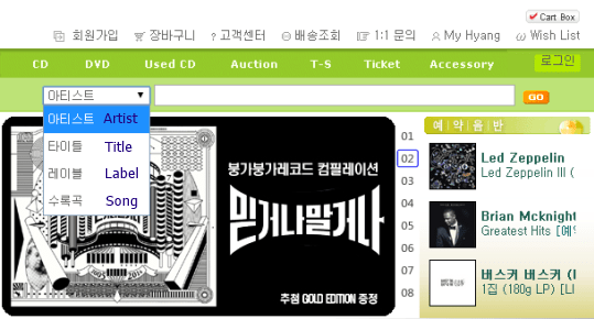 hyangmusic_search
