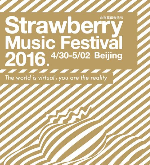 Strawberry Music Festival 2016 in Beijing poster