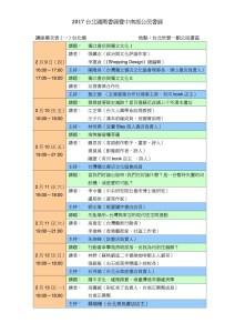 2017台北國際書展台北場講座場次表