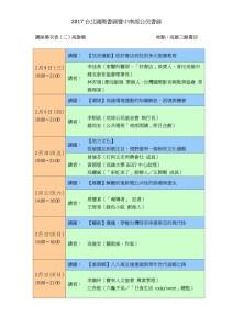 2017台北國際書展高雄場講座場次表