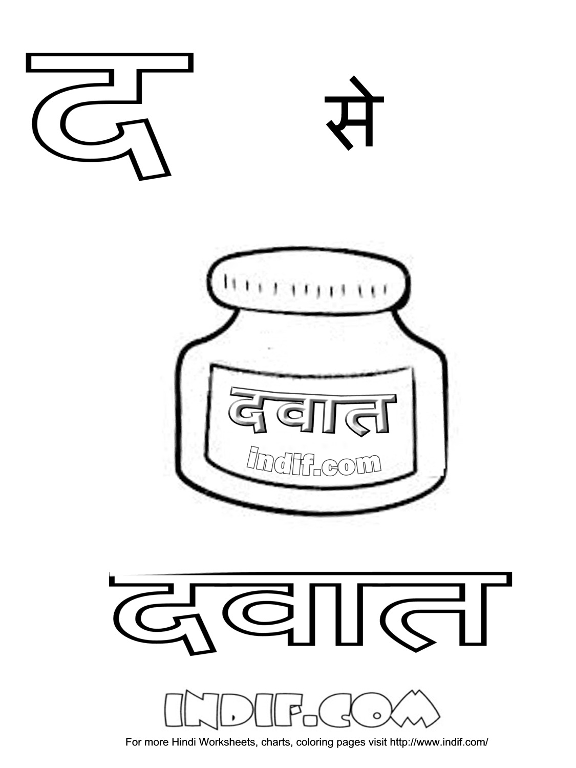 Hindi Alphabets Coloring Sheets And Pages