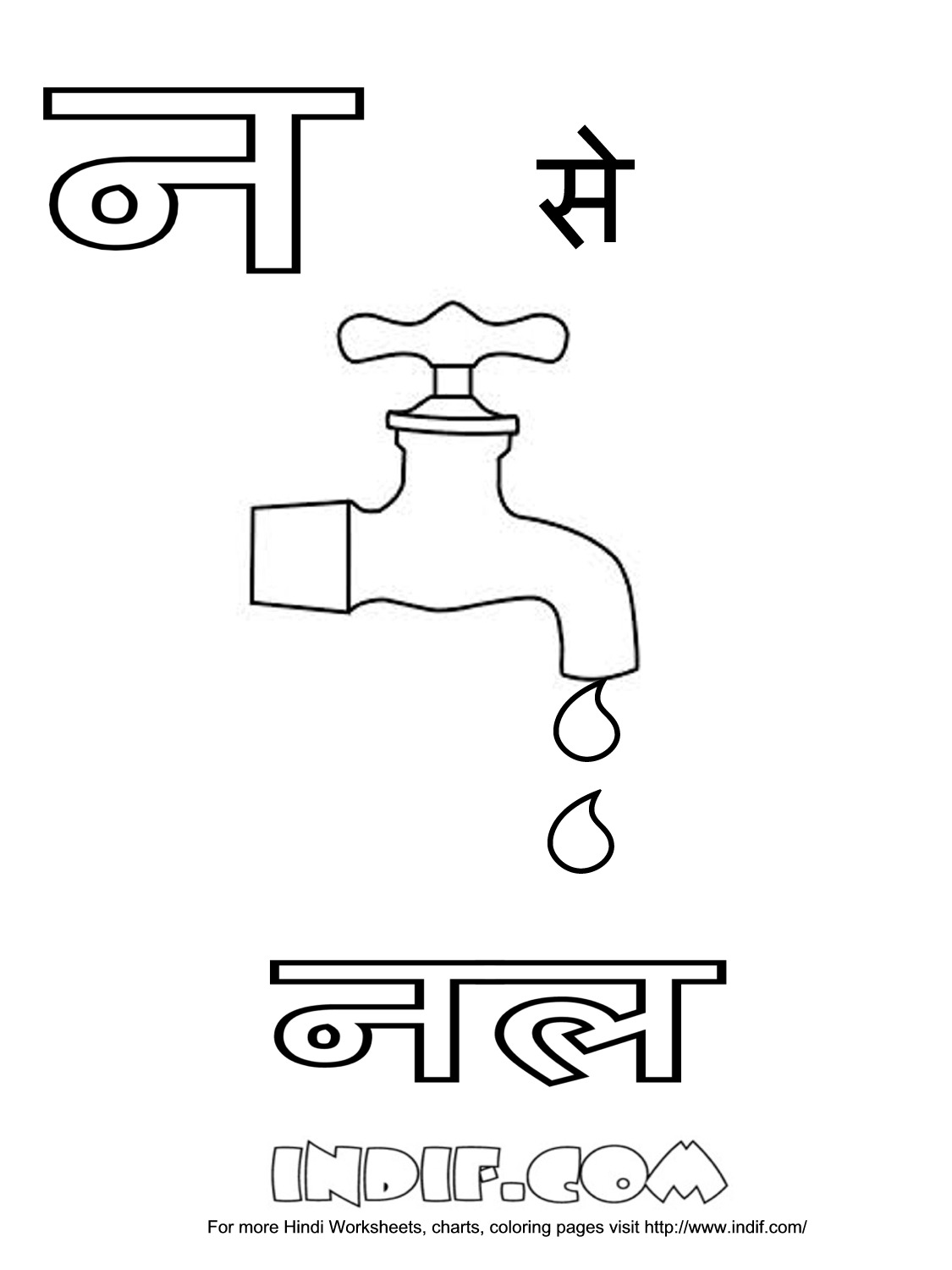 Dotted Hindi Alphabets For Practice
