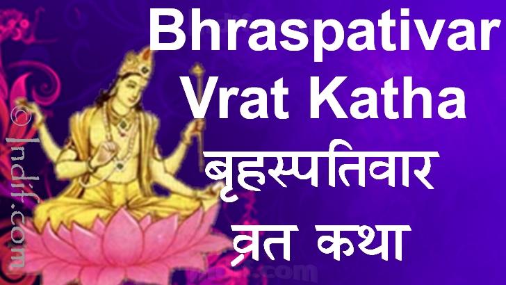 Bhraspativar (Thursday) Vrat Katha
