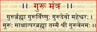 https://i1.wp.com/www.indif.com/nri/mantras/images/gurumantra.jpg