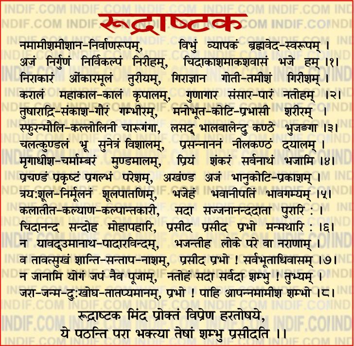 Shiv Rudraashtak Stotram