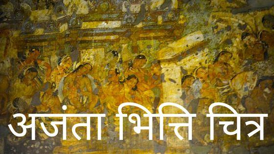 अजंता के भित्ति चित्र