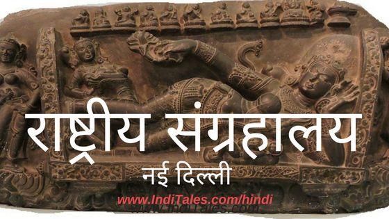 राष्ट्रीय संग्रहालय - नई दिल्ली