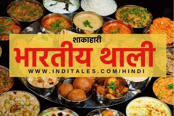 शाकाहारी भारतीय थाली