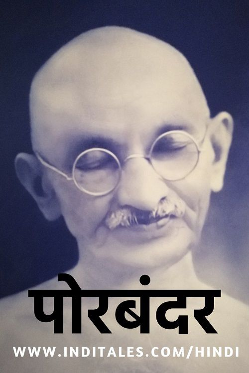 Porbandar - Birthplace of Gandhi & Sudama