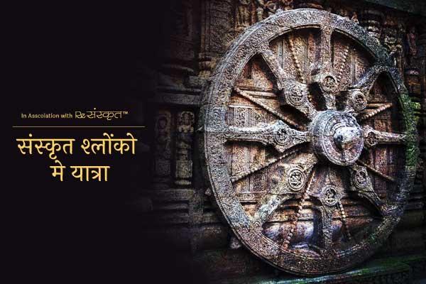 संस्कृत साहित्य में यात्रा विवरण