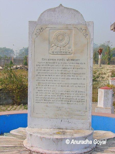 भगवान् महावीर का जन्म स्थल