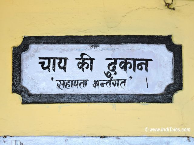 Vintage shop signboard at Darjeeling station