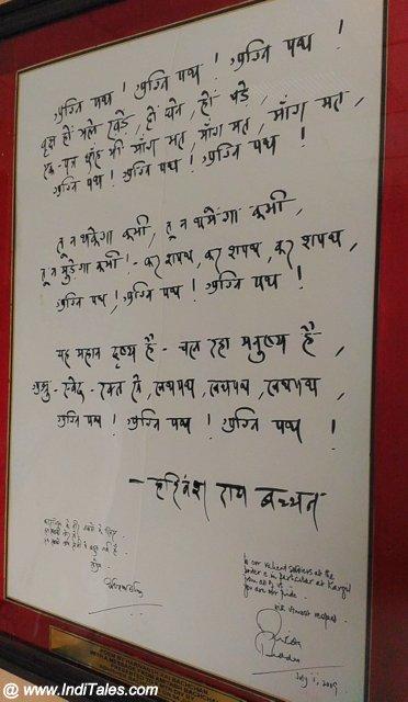 अग्निपथ - हरिवंश राय बच्चन