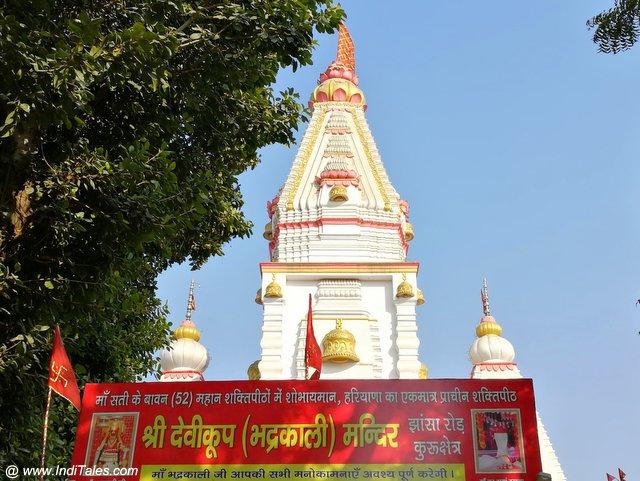 श्री भद्रकाली मंदिर अथवा देविकूप - कुरुक्षेत्र