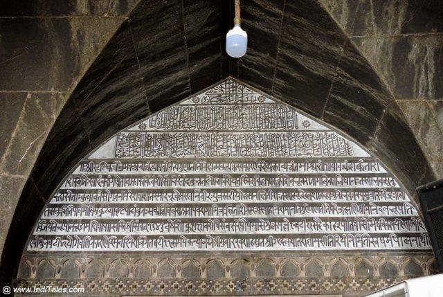 बुरहानपुर की जामा मस्जिद में संस्कृत अभिलेख