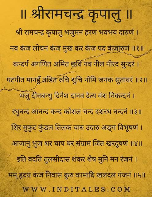 श्री राम चन्द्र कृपालु भज मन बोल