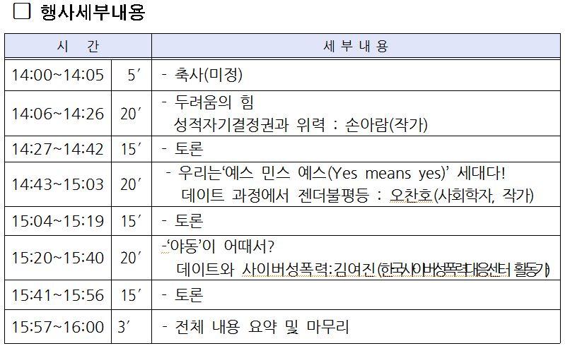 성평등 콘서트 서울시립대