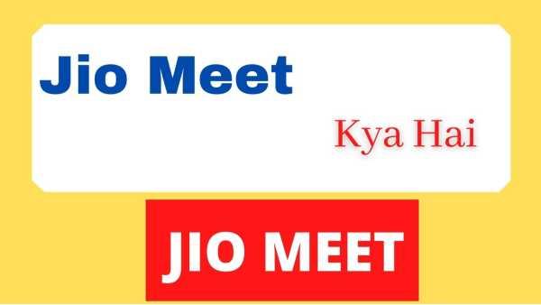 JioMeet App Kya hai isko Use Kaise kare