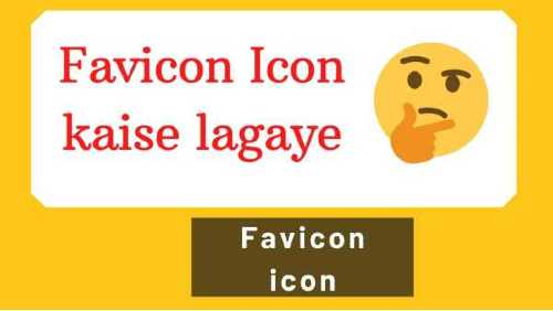 Favicon Kya Hai or Isko Blogger Me Kaise Add Kare