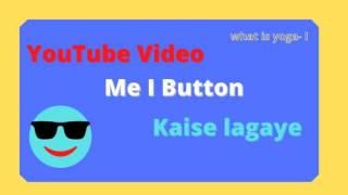 YouTube videos me I button kaise Lagaye