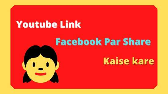 Facebook par Youtube link kaise share kare