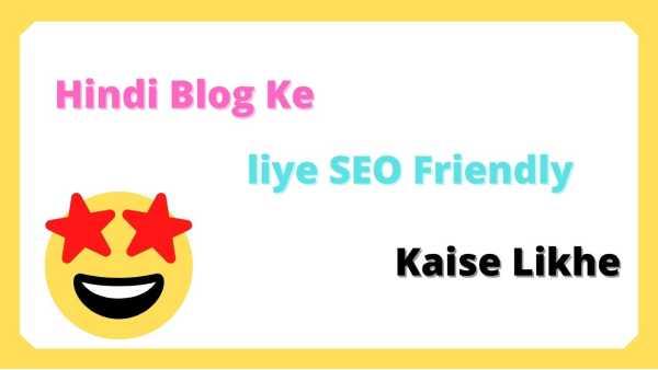 Hindi blog par SEO Friendly Article kaise likhe