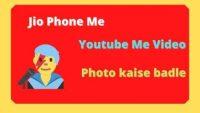जियो फोन में यूट्यूब पर फोटो कैसे लगाएं