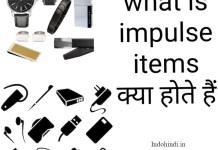 what is impulse item iin hindi