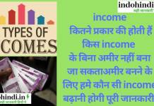type of income