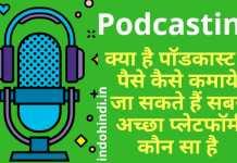 what is podcasting in hindi, पॉडकास्ट क्या होता है, podcast in hindi, podcast kya hai, podcast meaning in hindi,