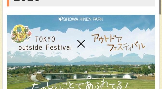 Tokyo outside Festival 出演