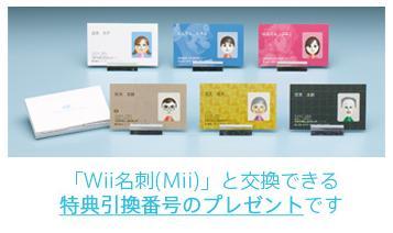 Mii Business Cards