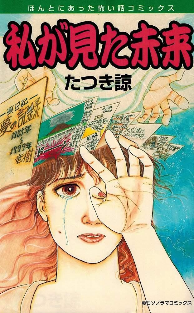 "Ryo Tatsuki ""The Future That I Saw"""