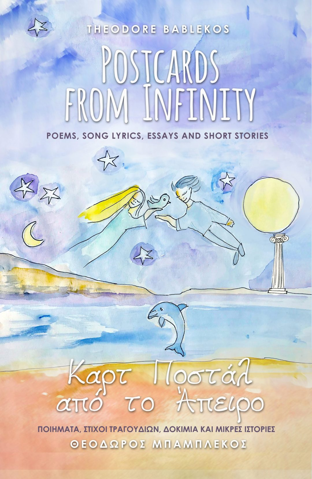 Postcards from Infinity