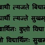 Sanskrit as a career option in India: A big challenge