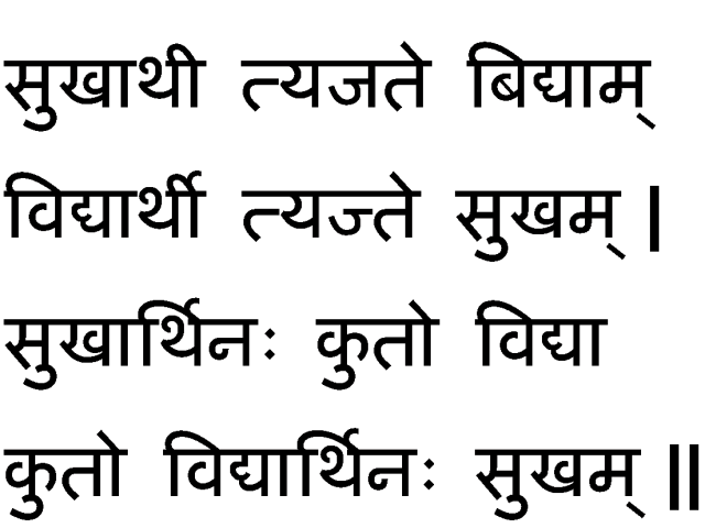 Sanskrit as a career option in India: A big challenge