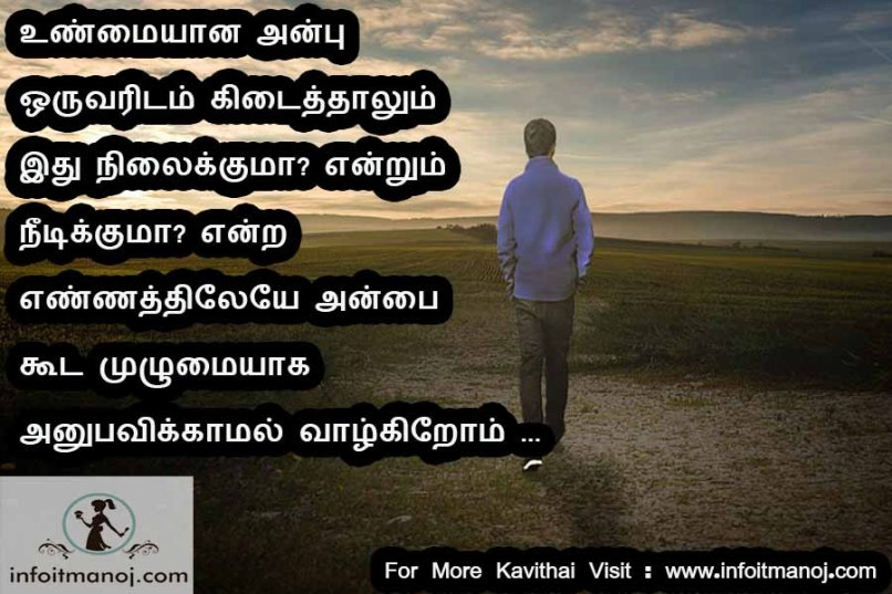 Tamil Quotes Related Sharing Tufingcom Tamil Quotes Life