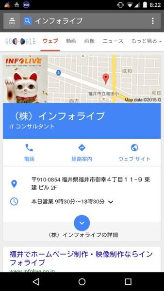 GoogleMapオーナー申請09