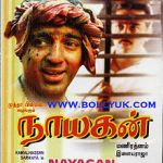 "'Ulaga Nayagan'-Kamal Hassan's Super-hit Film ""Nayakan'- Making of the Film- Recollected by Kamal Hassan after 25 years"