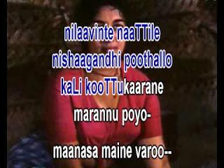Maanase Maine Varoo Song in Malayalam Movie Chemmeen
