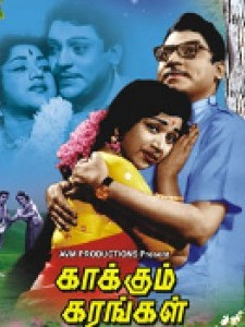 Kakkum Karangal Movie