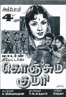 Konjum Kumari- with Manorama as the Heroine