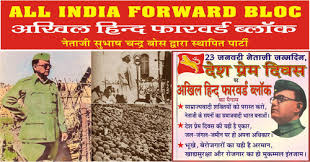 All India Forward Bloc