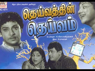 Deivathin Deivam Movie